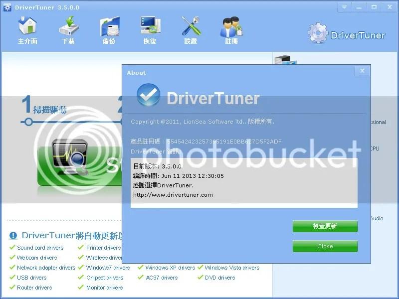 morgantseng: Portable DriverTuner 3.5.0.0 Datecode 11.06.2013 MultiLang