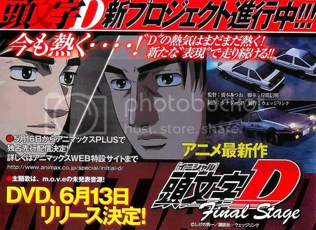 trailer oficial de initial d the movie mamoru miyano ser takumi fujiwara mithril. Black Bedroom Furniture Sets. Home Design Ideas
