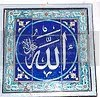 Allah, Abdul Muneer's Corner