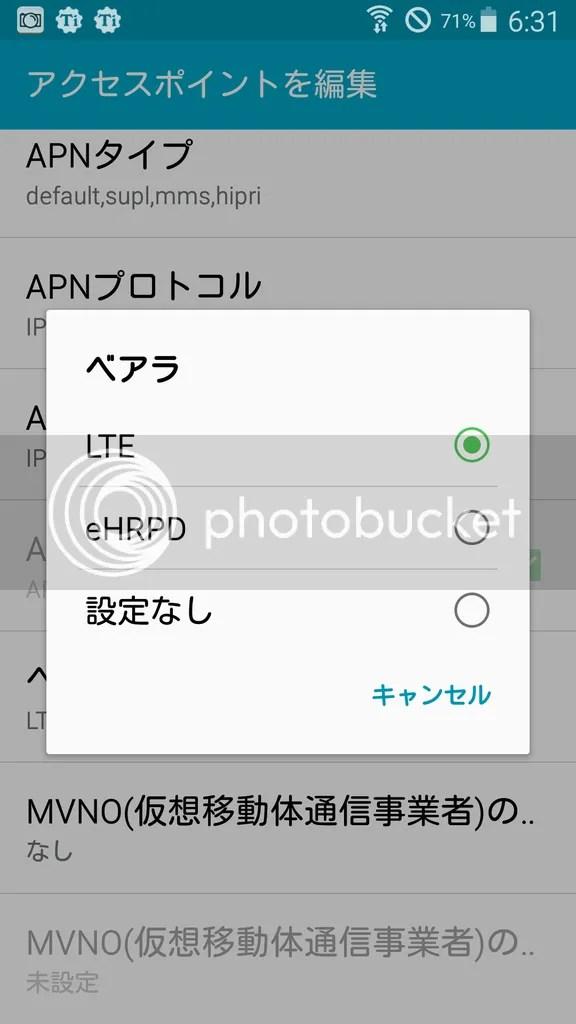 Galaxy Note 3のAPN設定にある「ベアラ」の指定