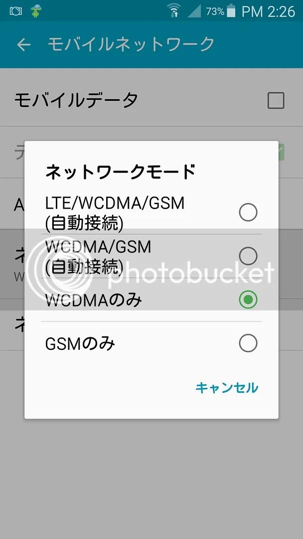 国際版Galaxy Note 3 SM-N9005で音声のみ回線のFOMA SIMカードが使えてたのは、深く考えずにたまたまこのような設定にしてたせいなのか…。