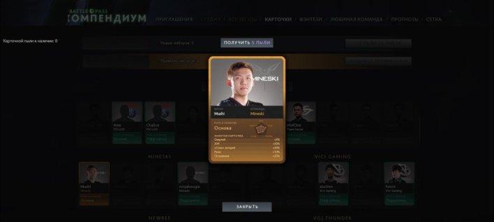 В Боевом пропуске Dota 2 появились карточки игроков к TI 8. - Изображение 2