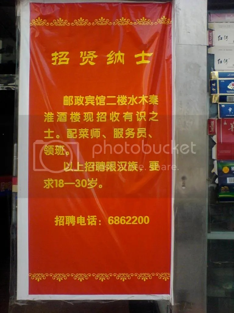 No Uighurs Need Apply