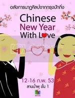 Chinese New Year With Love Pictures, Images and Photos