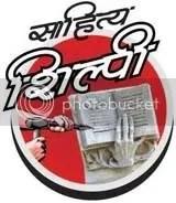 Sahitya Shilpi