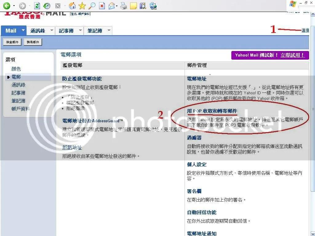 Window Live Mail受唔到yahoo既e-mai | Yahoo 知識+