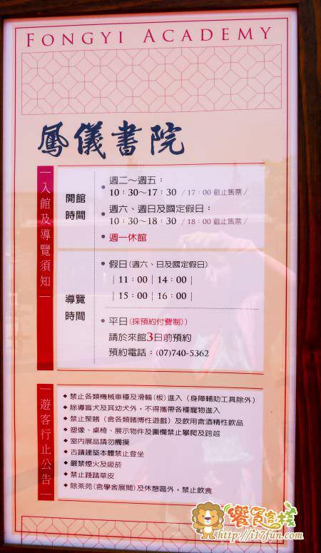 fong-yi-academy