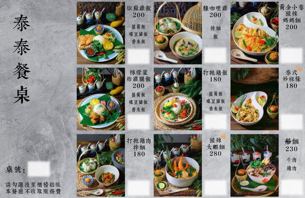泰泰餐桌菜單