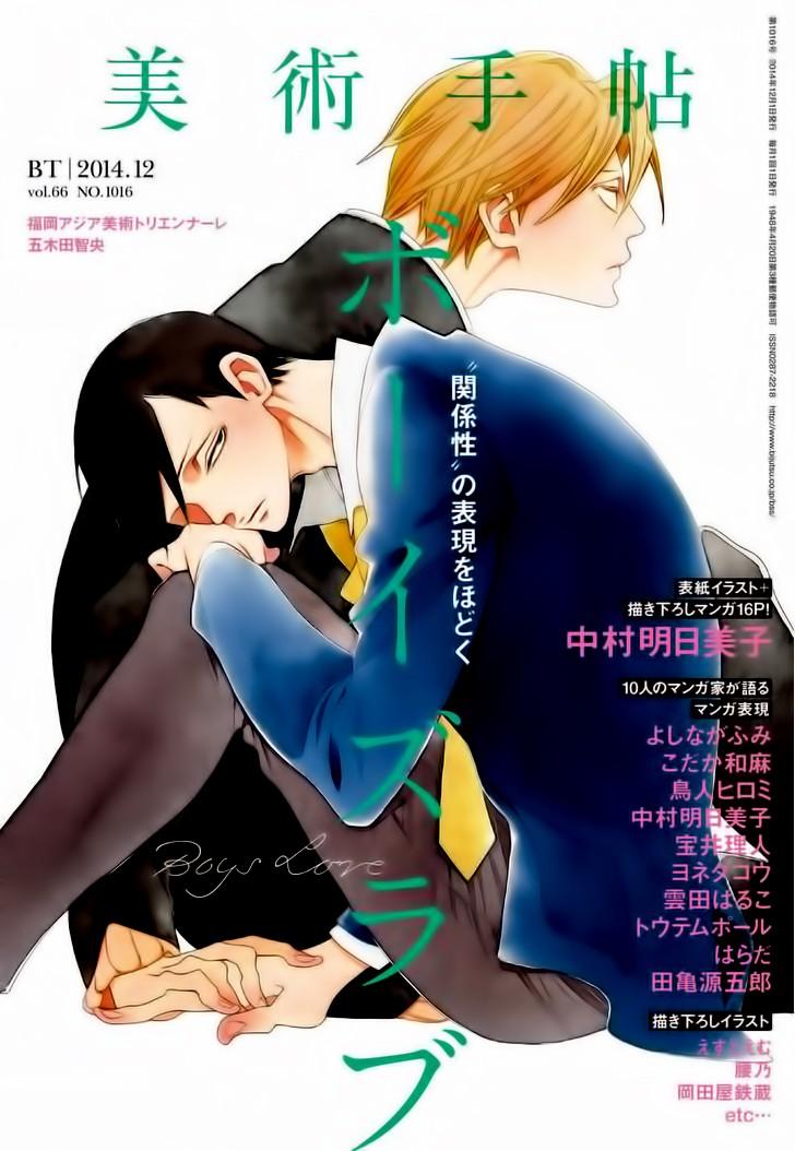 Boys Love (NAKAMURA Asumiko) - Chap 1