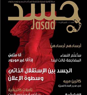 The December 2008 Issue of Jasad.