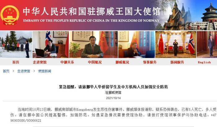 Five people were killed in the vicious injury incident in Norway. The Chinese Embassy reminded Chinese citizens to be vigilant
