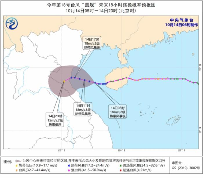 """Strong cold air will affect the weakening and westward movement of Typhoon """"compass"""" in most areas of China(1)"""