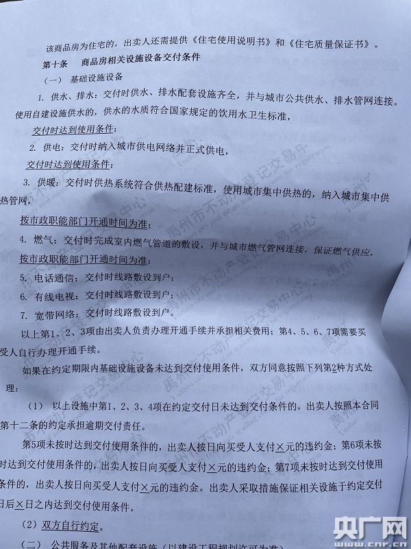 2488699492521544291 - The state banned natural gas opening fees, why did Henan Yuzhou violate the regulations