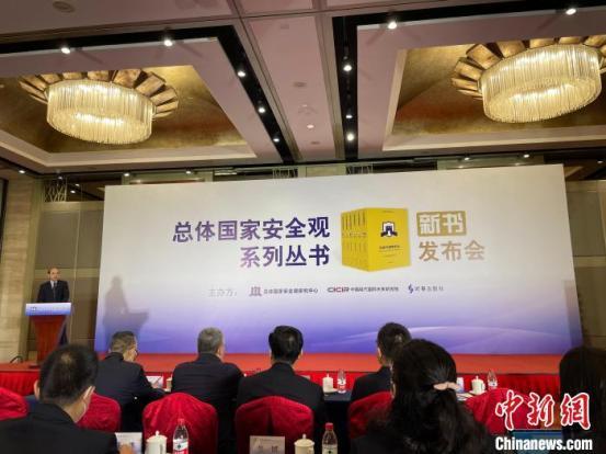 """关于国家安全总体概念的系列丛书以""""必修课""""的形式出版了严肃的话题""""打破常规"""" -Chinanews.com"""