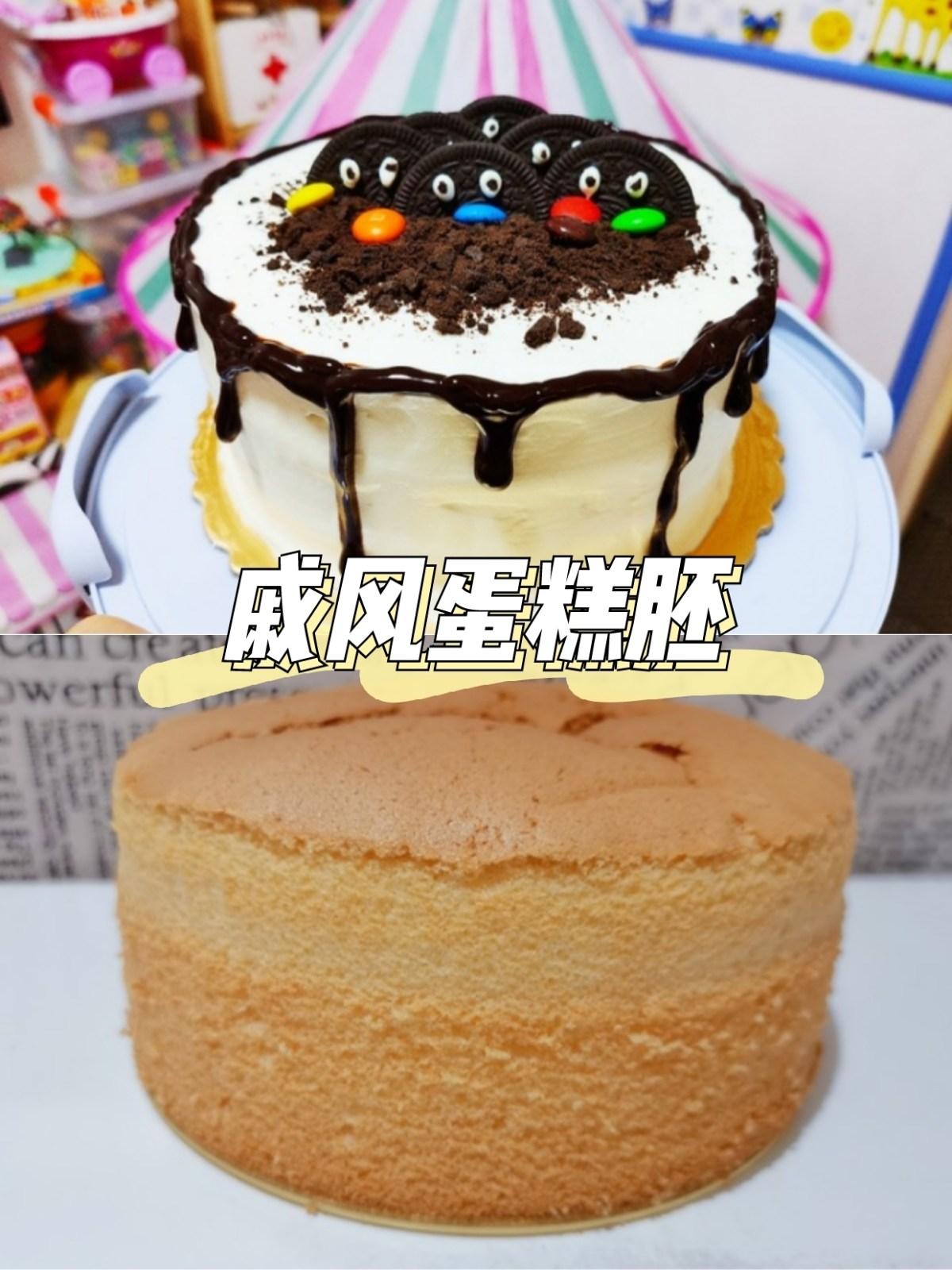 4寸/5寸/6寸/8寸🎂戚风蛋糕配方