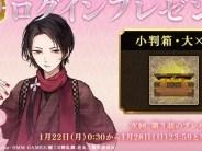 DMM GAMES、『刀剣乱舞-ONLINE-』でアニメ第2話放送キャンペーンを1月15日00:30より実施…「小判箱・大」×3をプレゼント