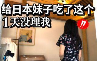 最惨up主!好心给日本妹子准备中国特产,喝了一口直接哭了!这个真那么难吃吗?『kei和marin』