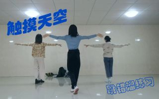 【颖子·大璇儿·十树】触摸天空--跳错溜练习(预告第一弹)