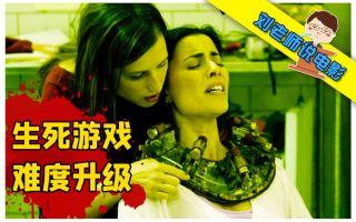 【刘老师】爆笑解说曾火遍全网的剁脚电影《电锯惊魂3》