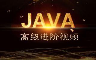 Java高级架构师-netty 构建百万级并发弹幕系统下