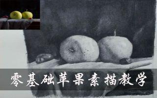 【素描】零基础画苹果的三个小技巧,学会了吗