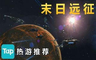 TapTap热游推荐-1 末日远征-科幻星际战争策略网络游戏