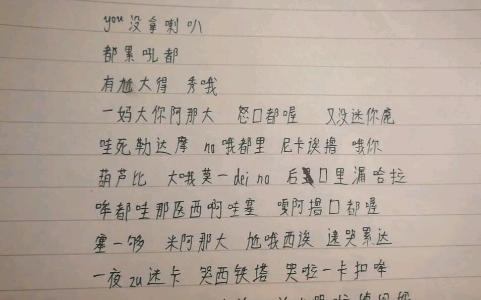 lemon用中文怎么唱?_嗶哩嗶哩 (゜-゜)つロ 干杯~-bilibili