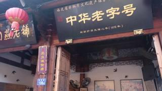 福州百年老店,品尝传统特色小吃,挑动你的味蕾