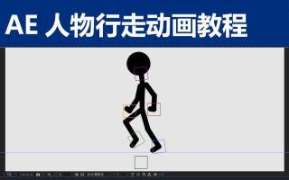 AE人物行走动画制作教程