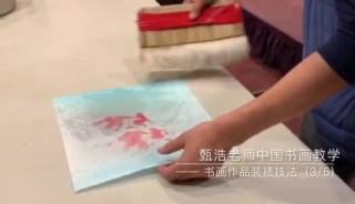 【甄浩老师中国书画教学】书画作品装裱技法(3)