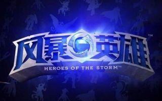 【No总】风暴英雄新赛季黄金组别新手上分常用英雄讲解