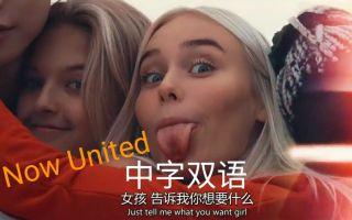 十四国动感流行组合Now United新单MV《Summer In The City》《What Are We Waiting For》中字释出!