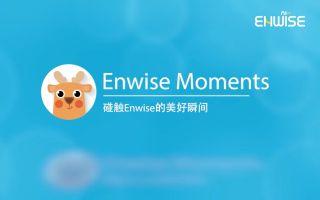 Enwise瞬间   探索神奇彩蛋 探寻快乐密码201910