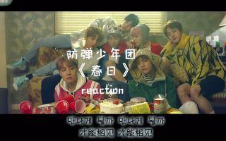 【BTS防弹少年团】又又又来看防弹了,直男看BTS防弹少年团《春日》MV、17MMA舞台reaction