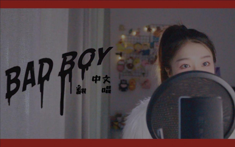 Bad Boy中文翻唱/在那遙遠的地方有位渣男寶?【Red Velvet】_嗶哩嗶哩 (゜-゜)つロ 干杯~-bilibili