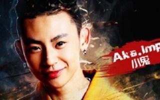 《中国有嘻哈》【AKA.imp小鬼】莫欺少年穷