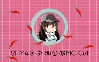 【SHY48】【刘娜】公演MC合集