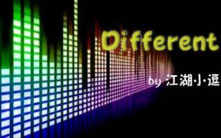 【原创音乐】《Different》