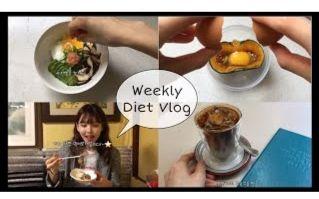 【BINI】[DIET VLOG]韩国小姐姐的减肥食谱