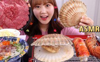 【G-NI】韩国吃播 吃声 吃烤巨无霸扇贝,龙虾尾加烤牛肉, 生鱼片拌饭