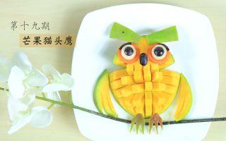 小魔匠第十九期:蔬果创意切法——芒果猫头鹰