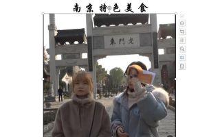 【联通小燕】南京特色美食—老门东小吃(一)