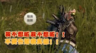 鸡智如我:德古拉花式作死,陈子豪:SHUT UP!