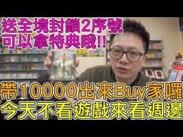 【Vlog】帶10000出門 今天逛電玩店不看遊戲只看週邊 年假最終一Buy啦〈羅卡Rocca〉