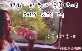 DAILY VLOG 07 | 跟我一起去北海道玩吧 | Travel with me in Hokkaido | 有彩蛋福利