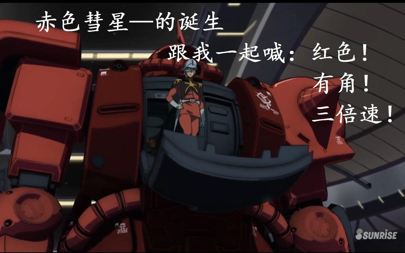 【高達 THE ORIGIN/夏亞/1080/MAD】赤色彗星的誕生——紅色!有角!三倍速!_嗶哩嗶哩 (゜-゜)つロ 干杯~-bilibili