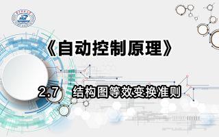 【华中科技大学_自动控制原理】2.7 结构图等效变换准则