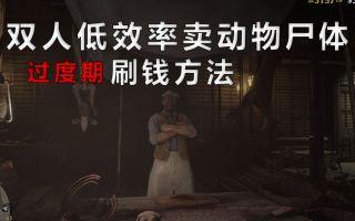 荒野大镖客2线上-双人低效率卖动物尸体刷钱方法【过度期】
