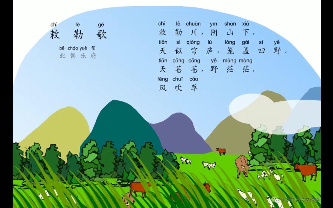 小學生必背古詩詞80首之《敕勒歌》,最新帶拼音配樂誦讀_嗶哩嗶哩 (゜-゜)つロ 干杯~-bilibili