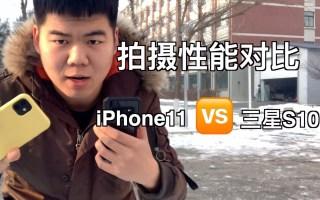 iPhone11和三星S10的拍摄性能大对比!刘同学的VLOG#21